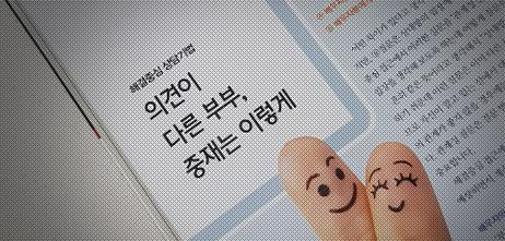 [FP저널] 의견이 다른 부부, 중재는 이렇게