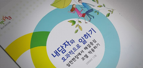 부천지역사회협의체 핸드북