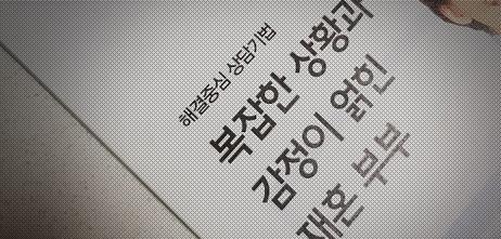 [FP저널]복잡한 상황과 감정이 얽힌 재혼부부